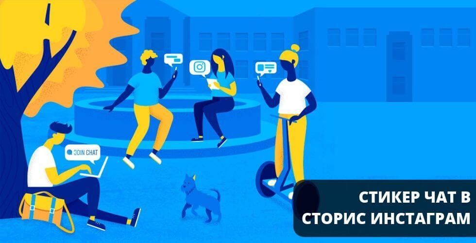 Стикер Чат в сторис Инстаграм: как прикрепить кнопку чата к Stories
