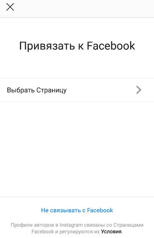 Привязка к Фейсбук