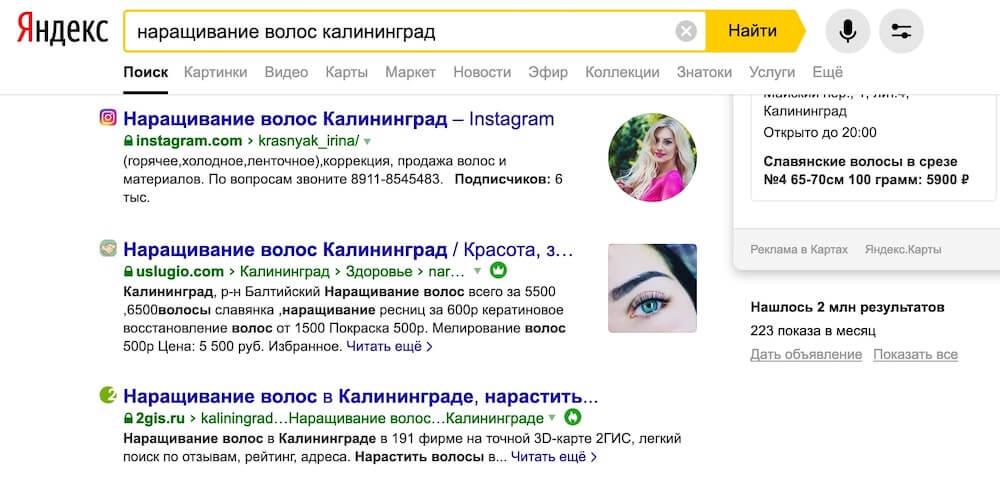 Поиск конкурентов в поисковых системах