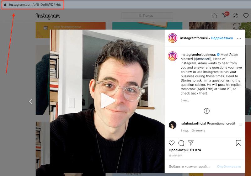 Скачать видео из Инстаграм на ПК