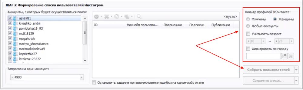 Как собрать аудиторию для Инстаграм из Вконтакте