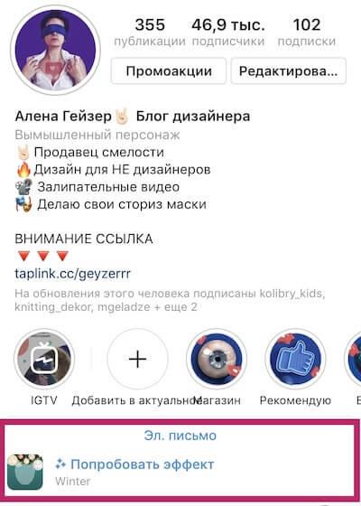 Автор масок в Инстаграм