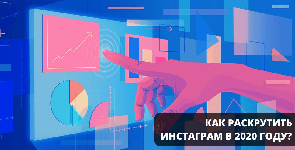 Как раскрутить Инстаграм в 2020 году? Обзор и сравнение лучших инструментов