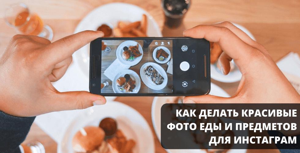 Как делать красивые фото еды и предметов для Инстаграм