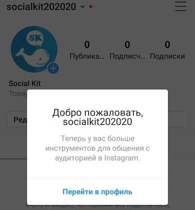 Бизнес профиль в Инстаграм