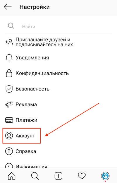 Как перейти на аккаунт бизнеса в Инстаграм