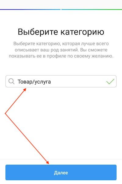 Как подключить бизнес профиль в Инстаграм