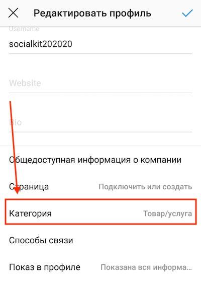Категории бизнес профиля Инстаграм