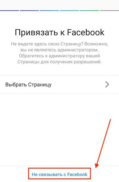 Не связывать аккаунт с Фейсбук