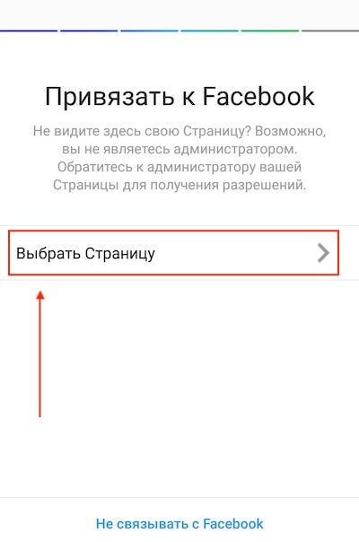 Привязка к странице Фейсбук