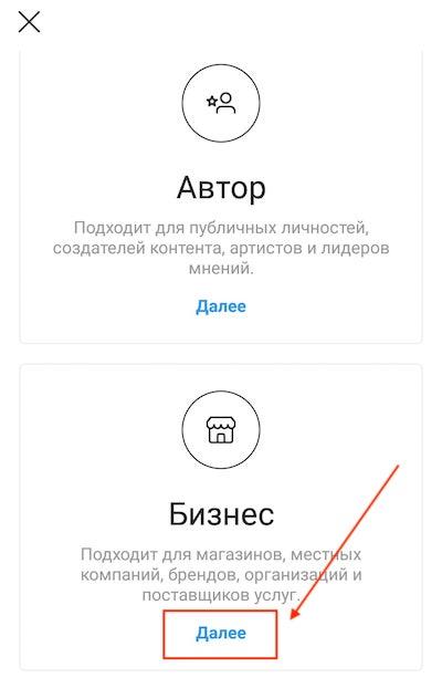 Профиль компании в Инстаграм