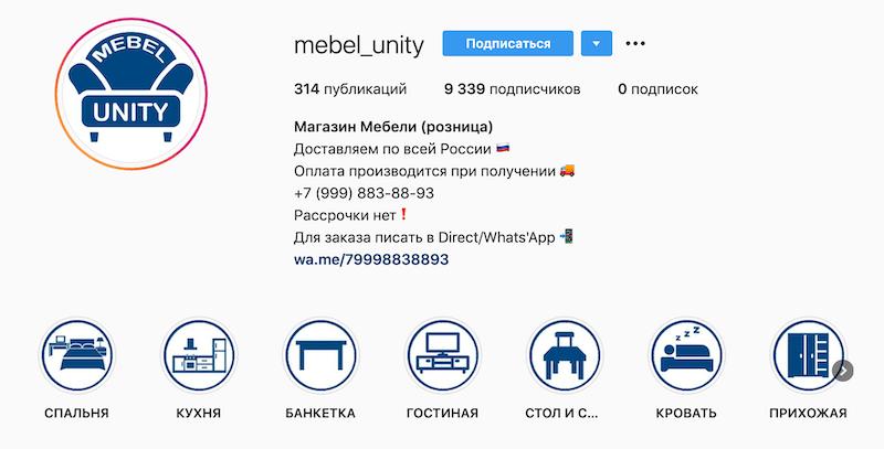 Оформление профиля магазина в Инстаграм