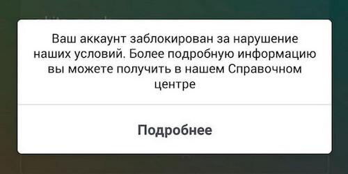 blokirovka akkaunta v instagram - Как узнать есть ли бан в инстаграмме