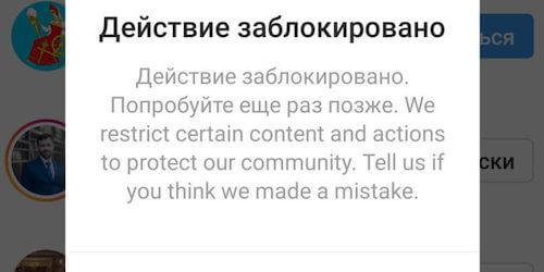 blokirovka deystviy v instagram - Как узнать есть ли бан в инстаграмме