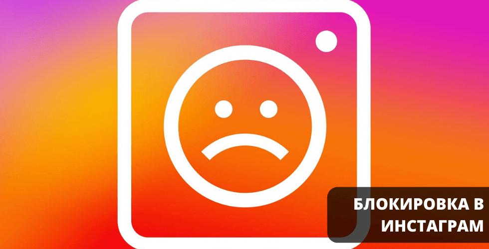 blokirovka instagram - Как узнать есть ли бан в инстаграмме
