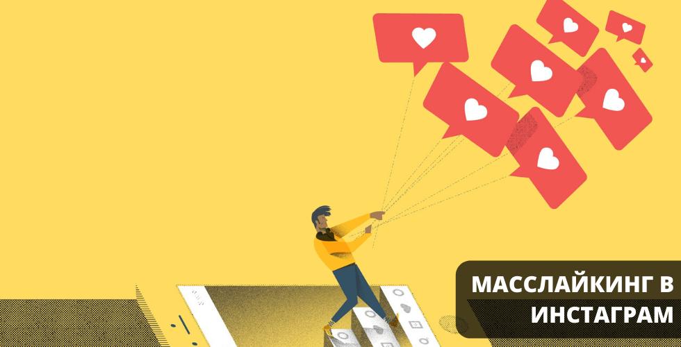 Как настроить масслайкинг в Инстаграм