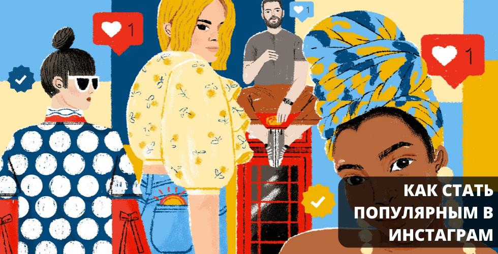 Как стать популярным в Инстаграм с нуля и без накруток