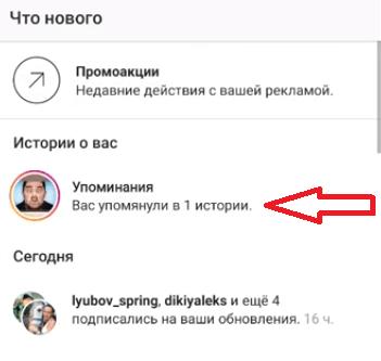 Как создать челлендж в Инстаграм