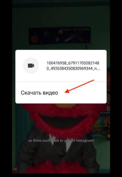 Как сохранить видео igtv на телефон