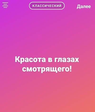 Текстовая история в Инстаграм