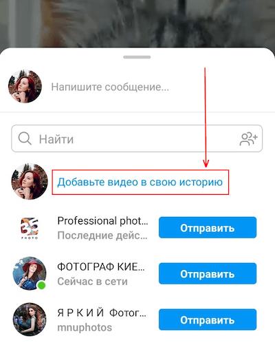 Как поделиться прямым эфиром в сторис Инстаграм