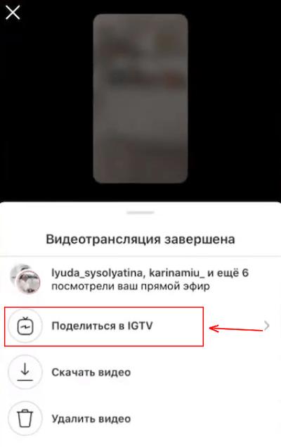 Как сохранить прямой эфир с IGTV
