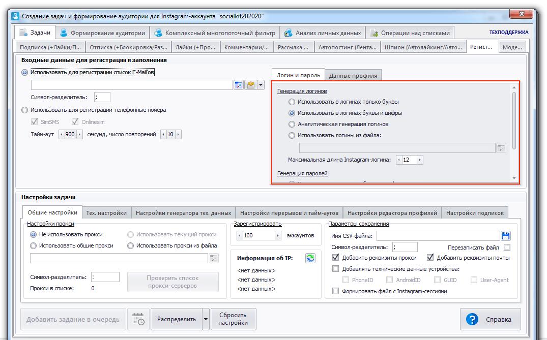 Автоматическая регистрация новых аккаунтов
