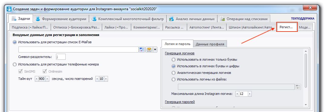 Массовая регистрация аккаунтов в Инстаграм