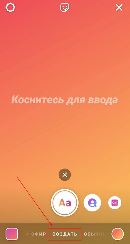Цветной фон для сторис в Инстаграм