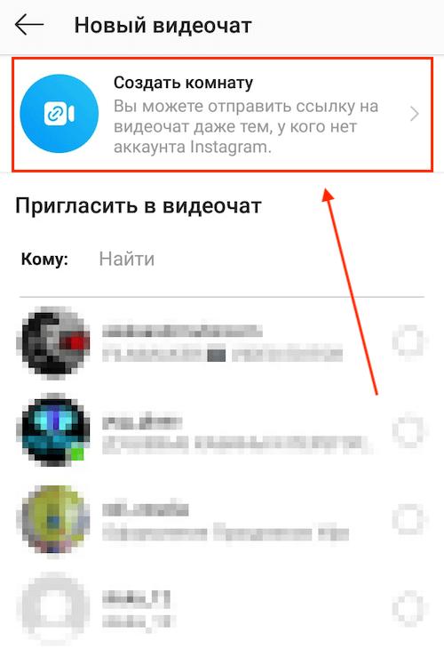 Как создать комнату в Инстаграм