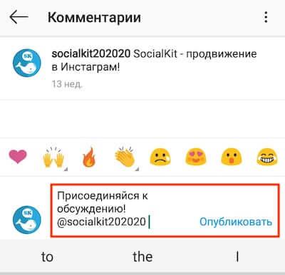 Как отметить человека в комментариях Инстаграм
