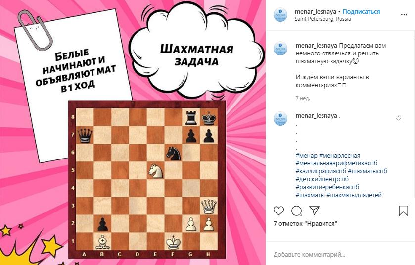 Пост про день шахмат