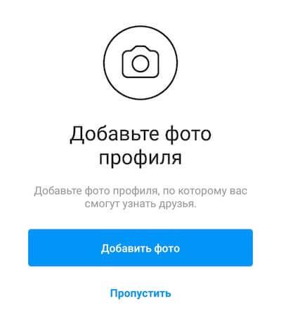Бесплатная регистрация в Инстаграм