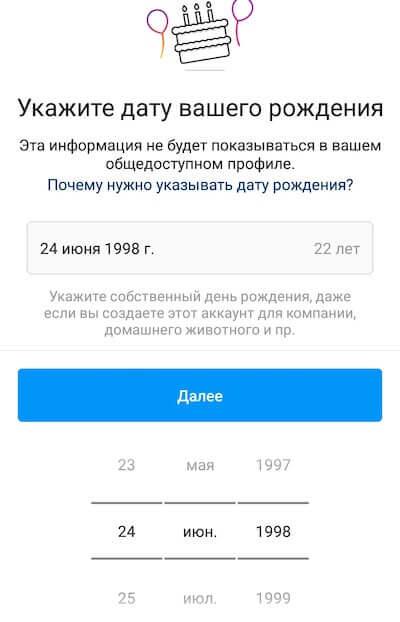 Какой возраст указать при регистрации в Инстаграм