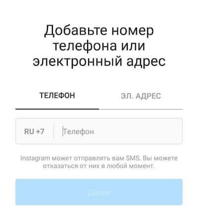 Регистрация в Инстаграм через телефон