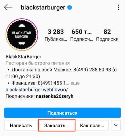 Оформление кнопок в Инстаграм