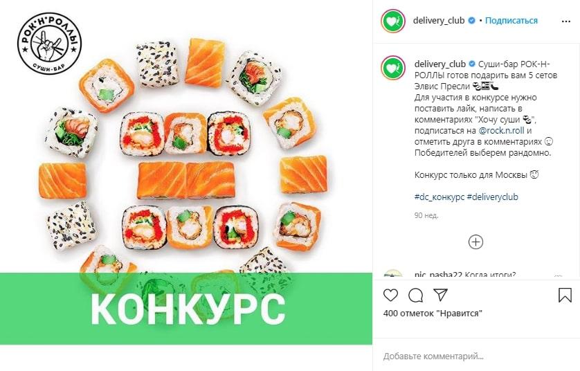 Условия конкурса в Инстаграм