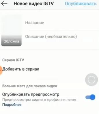 Как сохранить прямой эфир в Инстаграм