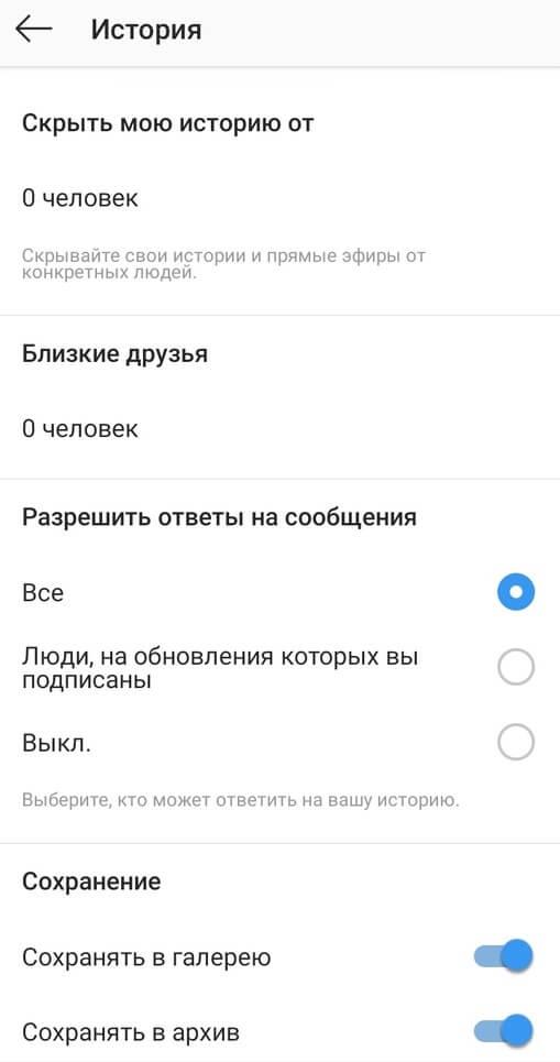 Настройка трансляции в Инстаграм