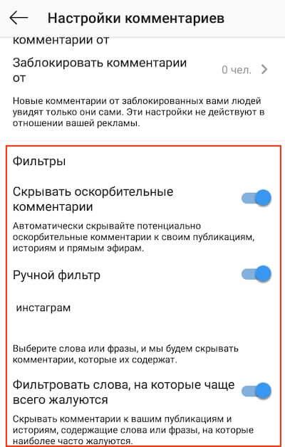 Фильтр комментариев в Инстаграм