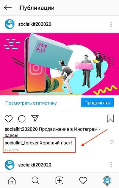 Как открыть комментарии в Инстаграм