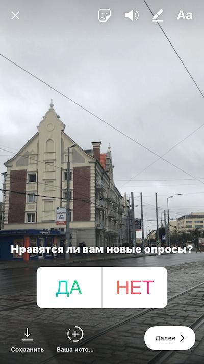 Идеи опросов в Инстаграм