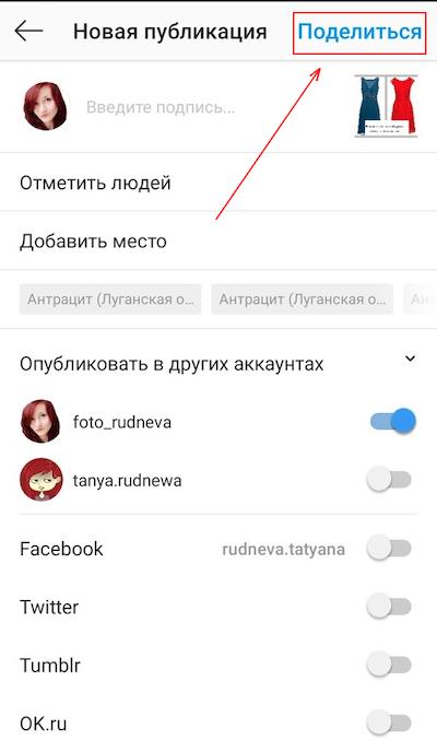 Как сделать интересный опрос в Инстаграм