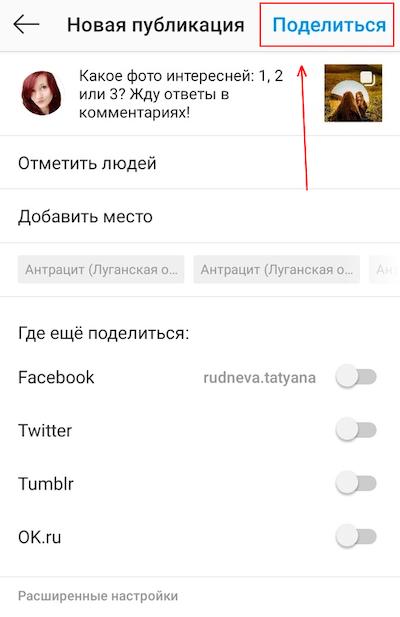 Как создать опрос в Инстаграм