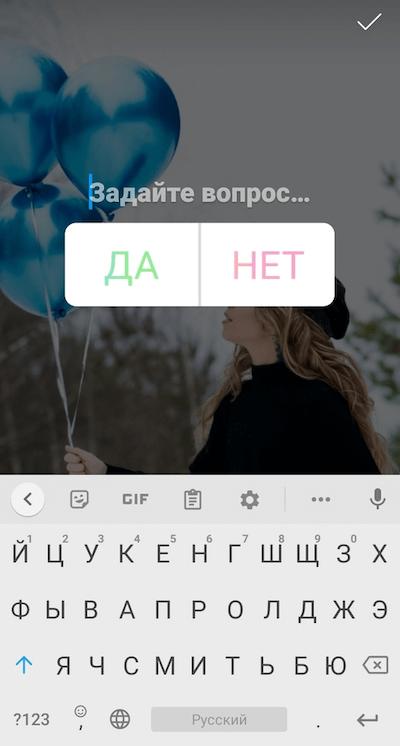 Как задать опрос в Инстаграм