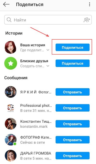 Проведение опросов в Инстаграм