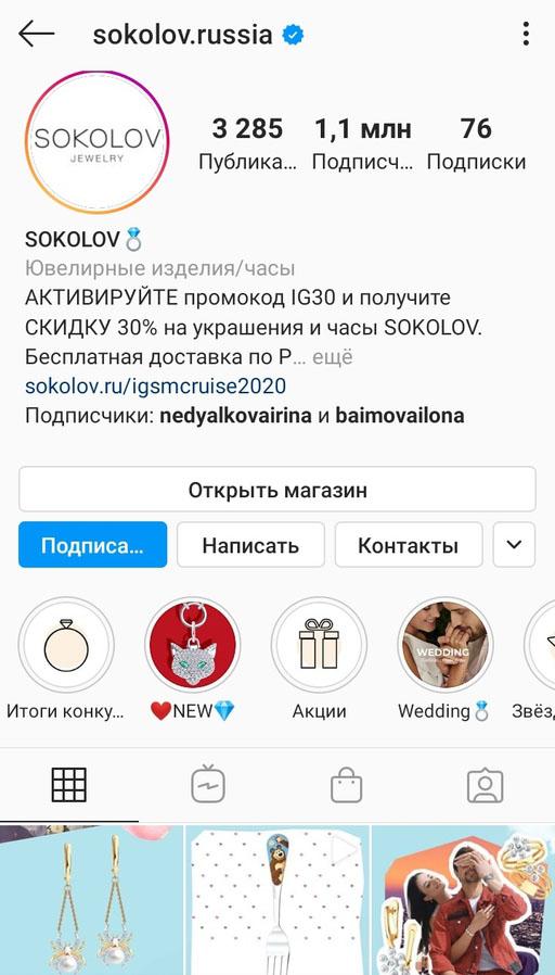 Пример оформления аккаунта в Инстаграм