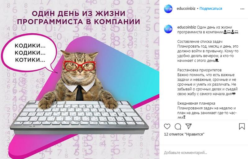 Идеи постов на день программиста
