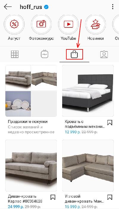 Раздел магазина в профиле Инстаграм