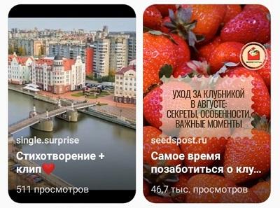 Обложки для видео в Инстаграм